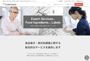 食品表示・原材料調査に関する総合的なサービス