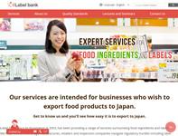 食品表示グローバルサービス