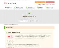 食品表示作成・チェックサービス(国産食品、輸入食品)